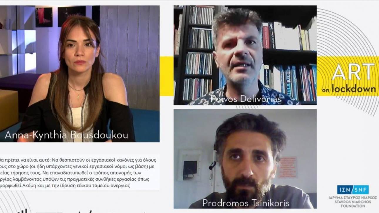 Στους «Διαλόγους» του Ιδρύματος Σταύρος Νιάρχος το μέλλον των Τεχνών