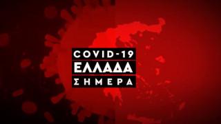 Κορωνοϊός: Η εξάπλωση του Covid 19 στην Ελλάδα με αριθμούς (28 Μαΐου)