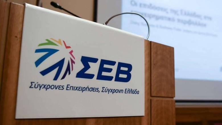 ΣΕΒ: e-εκλογές για την ανάδειξη του νέου προέδρου