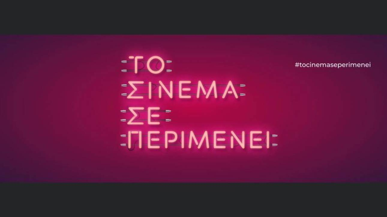 Ποια θερινά σινεμά ανοίγουν την 1η Ιουνίου και ποιες ταινίες θα δούμε