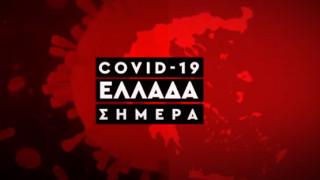 Κορωνοϊός: Η εξάπλωση του Covid 19 στην Ελλάδα με αριθμούς (29 Μαΐου)