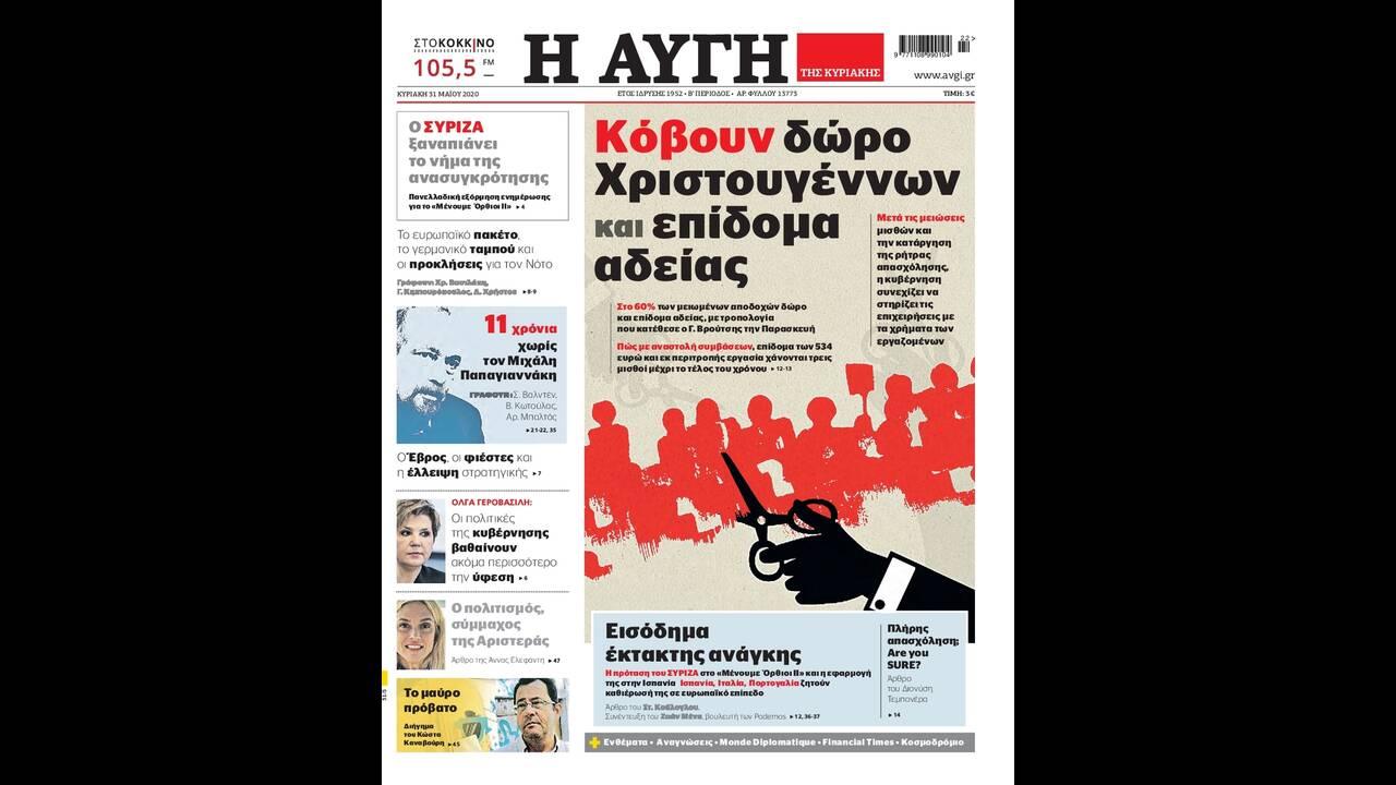https://cdn.cnngreece.gr/media/news/2020/05/30/221404/photos/snapshot/avgi.jpg