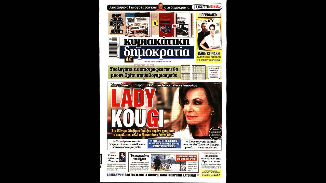 https://cdn.cnngreece.gr/media/news/2020/05/30/221404/photos/snapshot/dhmokratis.jpg