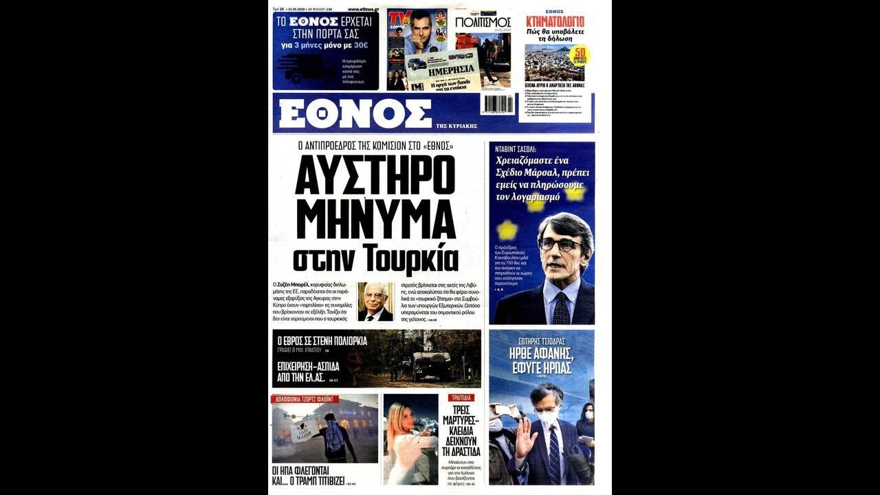 https://cdn.cnngreece.gr/media/news/2020/05/30/221404/photos/snapshot/ethnos.jpg