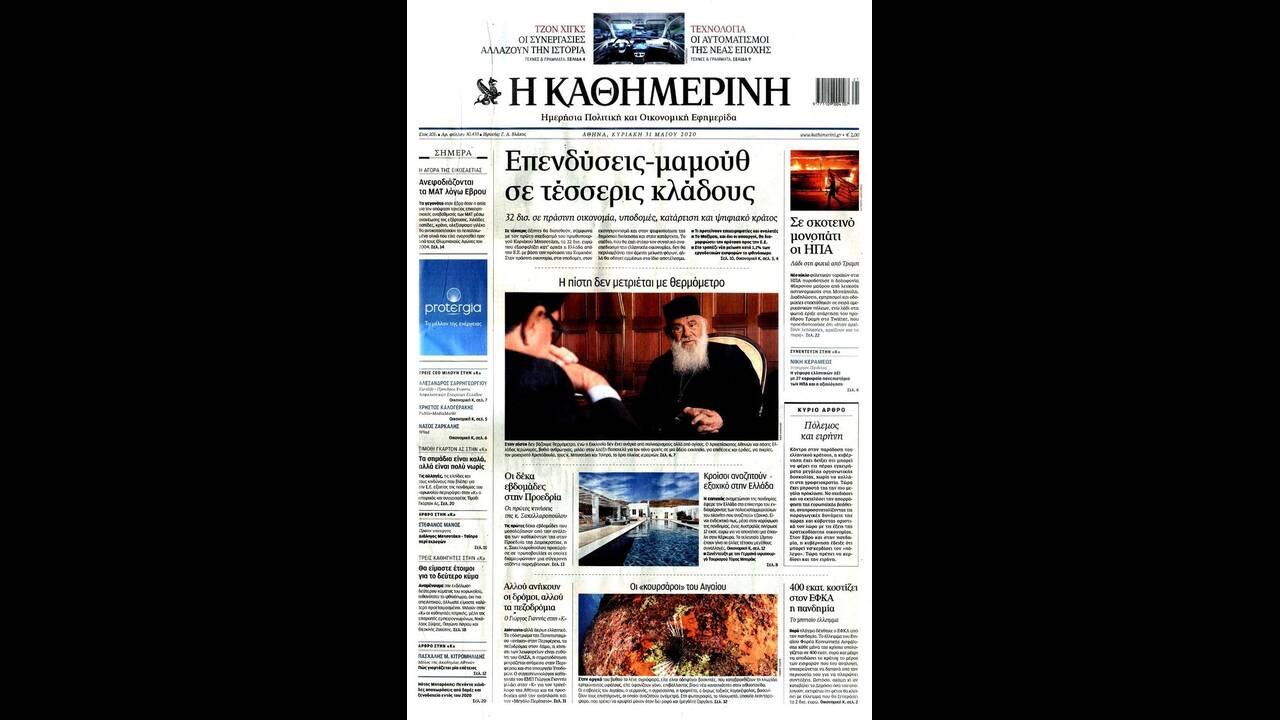 https://cdn.cnngreece.gr/media/news/2020/05/30/221404/photos/snapshot/kathimerini.jpg