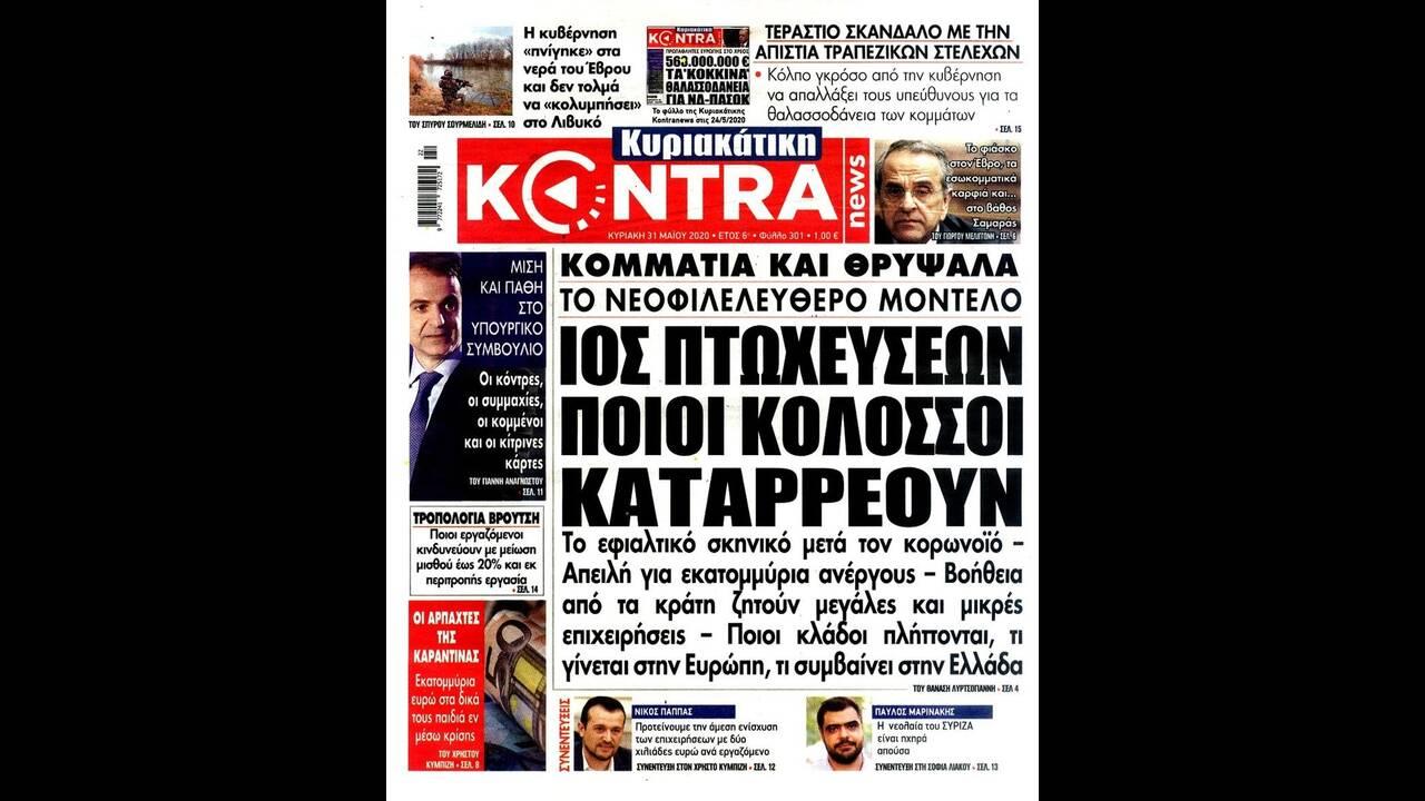 https://cdn.cnngreece.gr/media/news/2020/05/30/221404/photos/snapshot/kontra.jpg