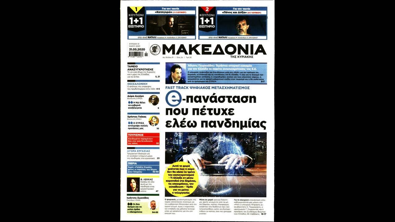 https://cdn.cnngreece.gr/media/news/2020/05/30/221404/photos/snapshot/makedonia.jpg