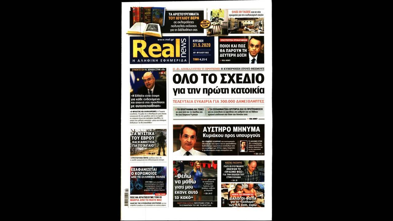 https://cdn.cnngreece.gr/media/news/2020/05/30/221404/photos/snapshot/real.jpg