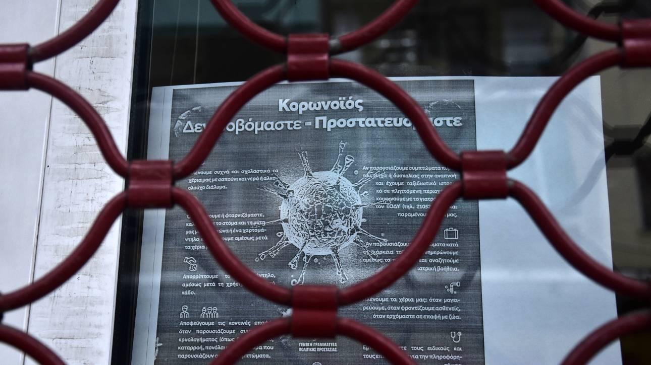 Κορωνοϊός - Άρση μέτρων: Ποιες επιχειρήσεις παραμένουν κλειστές