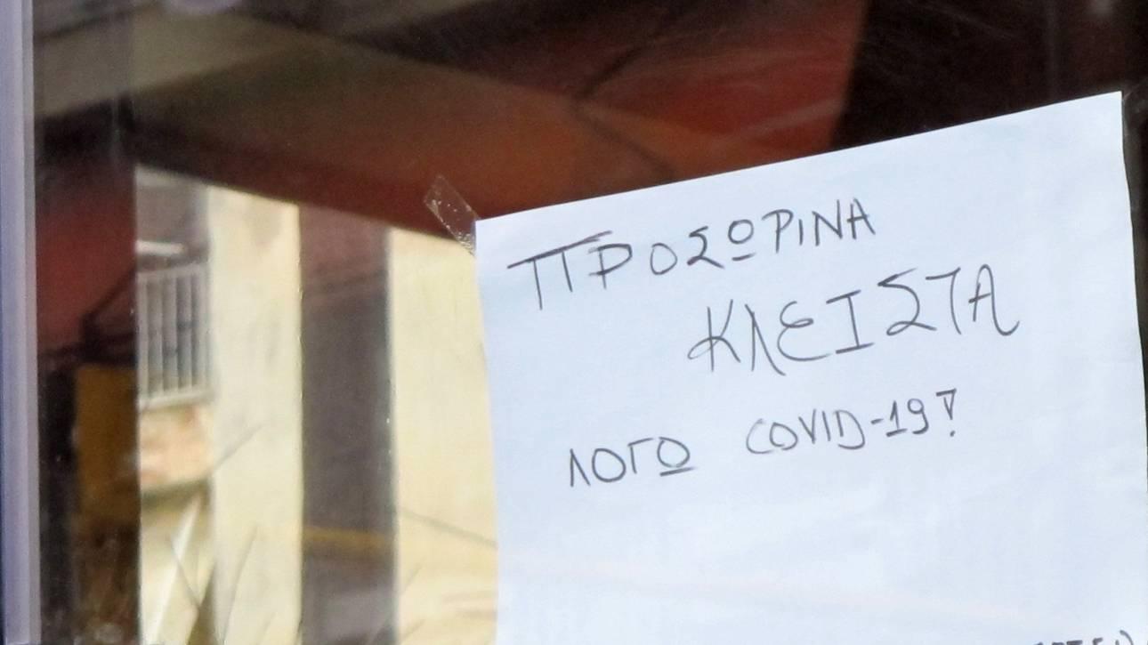 Κορωνοϊός - Άρση μέτρων: Αυτές οι επιχειρήσεις παραμένουν κλειστές