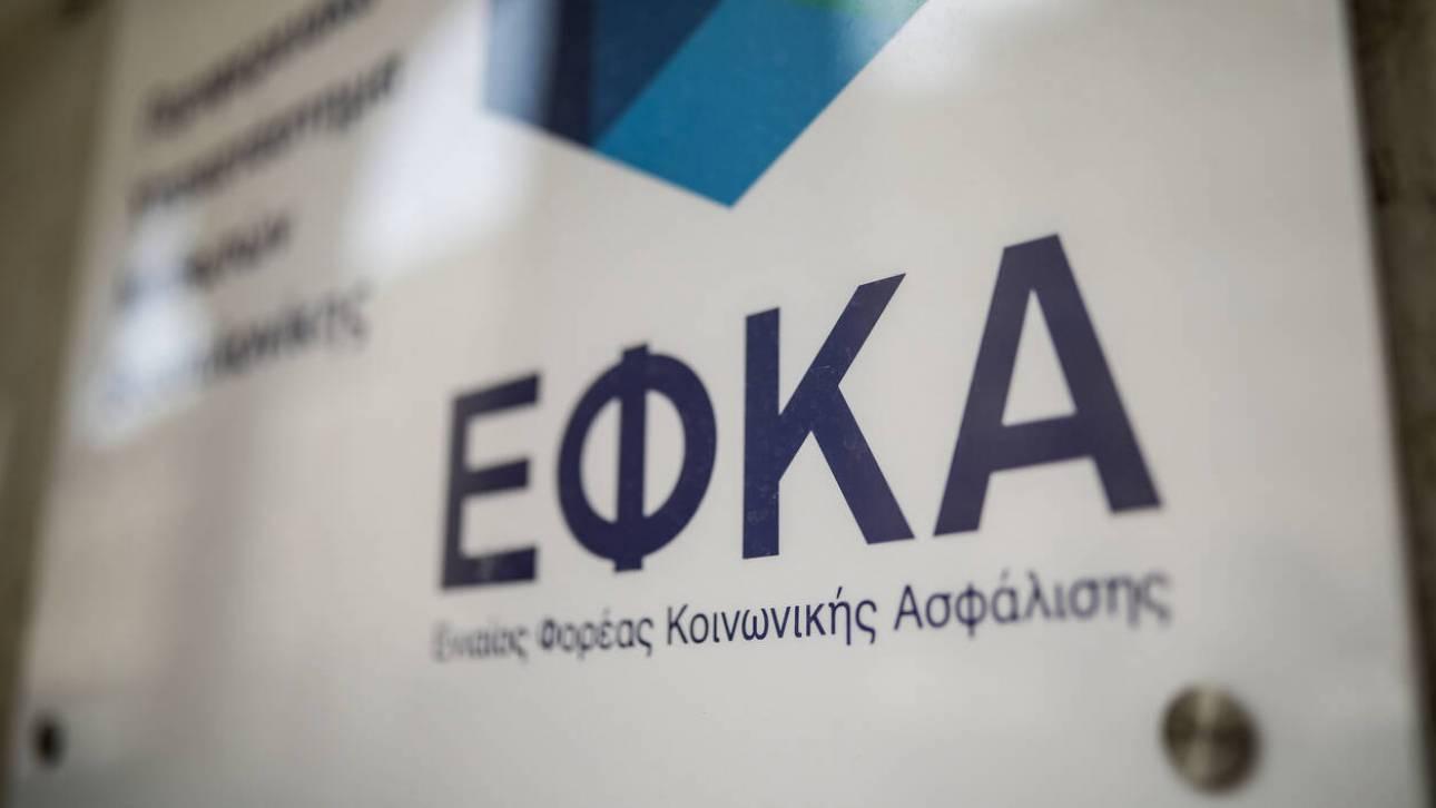 e-ΕΦΚΑ: Στις 3 Ιουνίου τα ειδοποιητήρια εισφορών Απριλίου με την έκπτωση του 25%