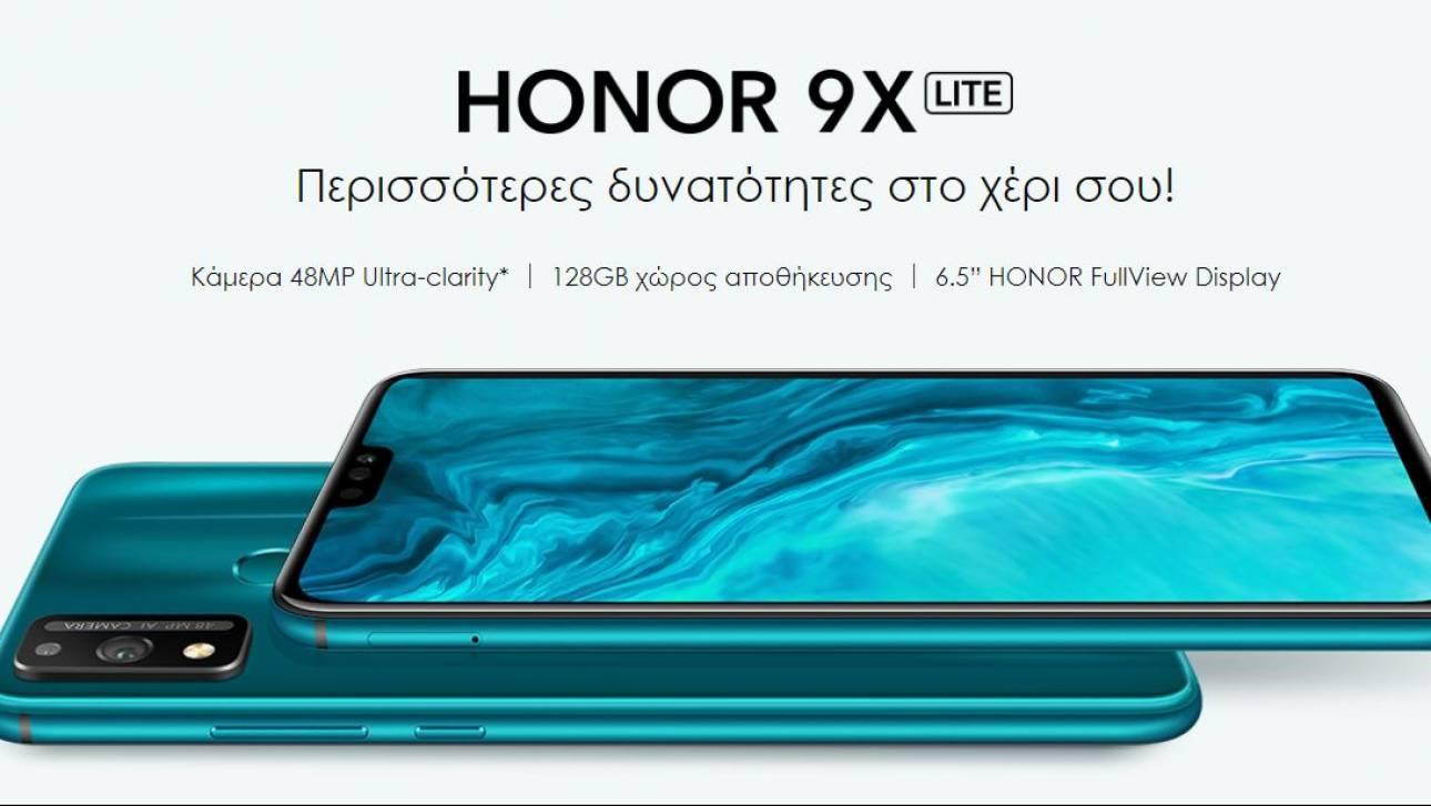 ΗΟΝΟR 9X LITE 128 GB & ΗΟΝΟR 8S 2020 64GB: Διαθέσιμα τώρα στην Ελληνική Αγορά!