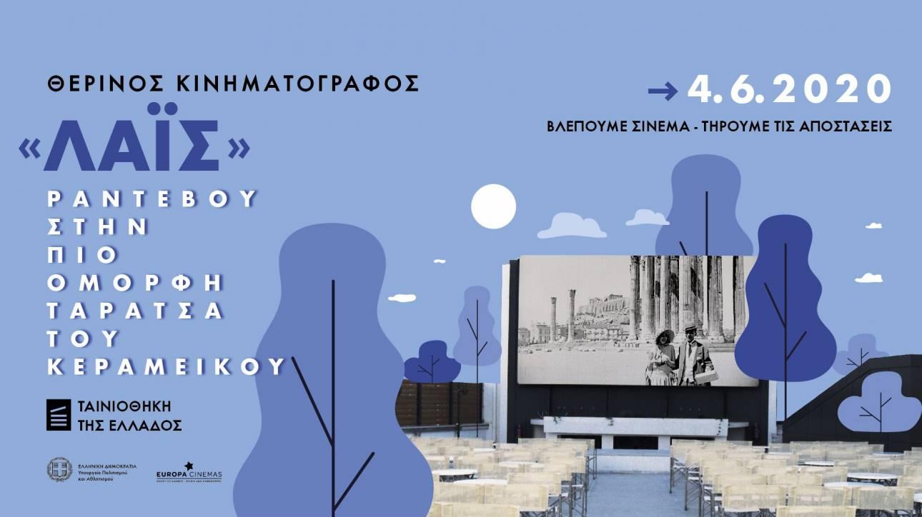 Ανοίγει και πάλι η ταράτσα της ταινιοθήκης της Ελλάδος