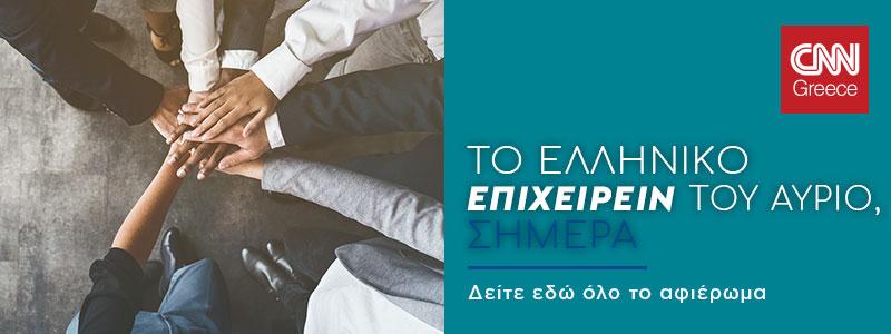 epixeirein banner afieroma 30062020