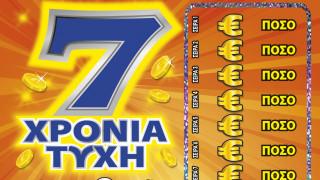 Το ΣΚΡΑΤΣ «7 Χρόνια Τύχη» μοιράζει 77.000 ευρώ το χρόνο για 7 χρόνια