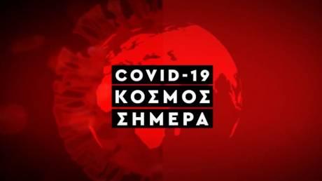 Κορωνοϊός: Η εξάπλωση του Covid 19 στον κόσμο με αριθμούς (3 Ιουνίου)