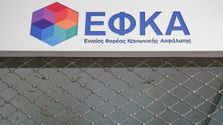 e-ΕΦΚΑ: Αναρτήθηκαν τα ειδοποιητήρια πληρωμής εισφορών του Απριλίου