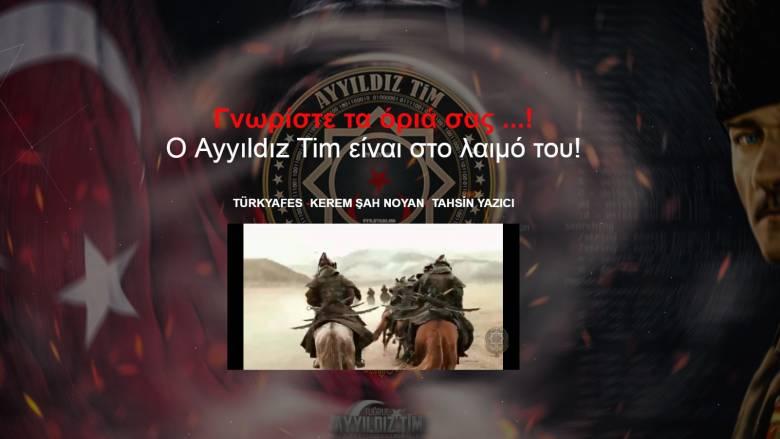 Η ιστοσελίδα του Δήμου Χαλκηδόνος στόχος Τούρκων χάκερ