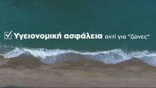 Σποτ του ΚΙΝΑΛ για τα «ελλείμματα πολιτικής της κυβέρνησης στον τουρισμό»
