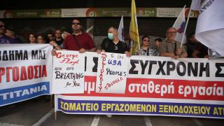 Συλλαλητήριο στο υπουργείο Εργασίας από εργαζόμενους στον τουρισμό - επισιτισμό