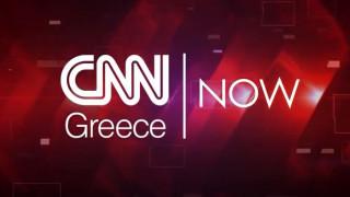 CNN NOW: Τετάρτη 10 Ιουνίου 2020