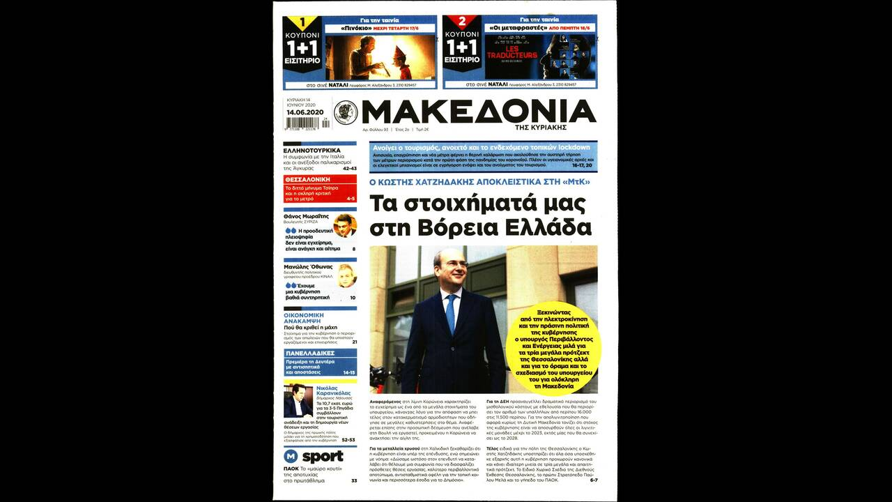 https://cdn.cnngreece.gr/media/news/2020/06/13/223140/photos/snapshot/makedonia.jpg