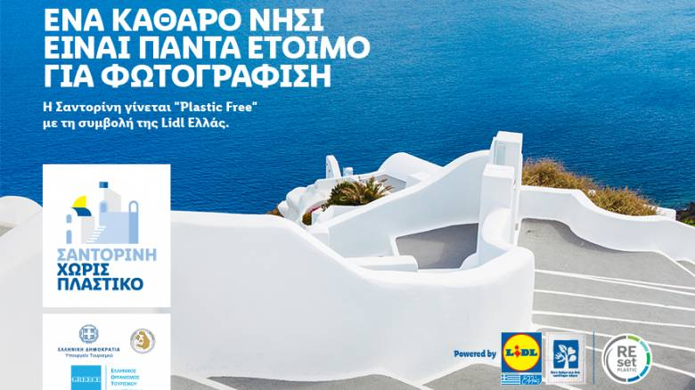 H Lidl Hellas επενδύει 500.000 ευρώ στην καμπάνια «Plastic Free Santorini»