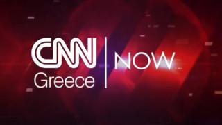 CNN NOW: Τρίτη 16 Ιουνίου 2020