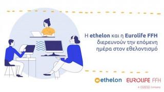 Eurolife FFH-Ethelon: Πανελλαδική έρευνα για τον εθελοντισμό στην Ελλάδα