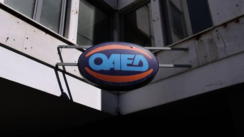 ΟΑΕΔ: Νέο πρόγραμμα επαγγελματικής εμπειρίας για 1.100 ανέργους