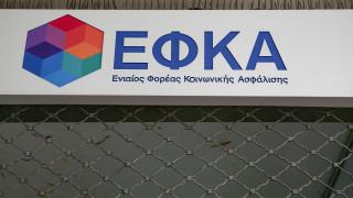 Οδηγίες e-ΕΦΚΑ για τη μείωση ασφαλιστικών εισφορών υπαλλήλων που απασχολούνται στο Δημόσιο