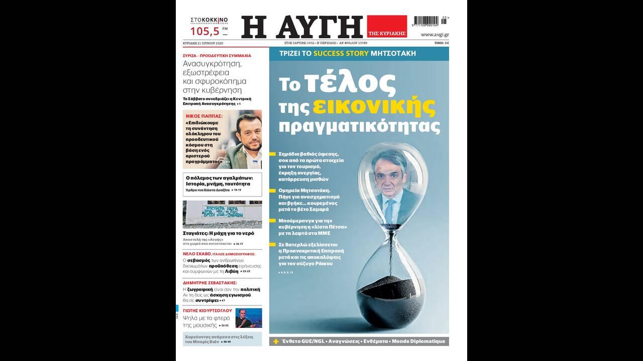 https://cdn.cnngreece.gr/media/news/2020/06/20/224140/photos/snapshot/avgi.jpg