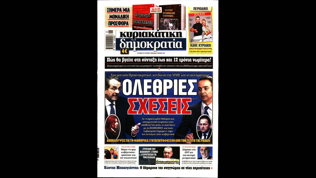 https://cdn.cnngreece.gr/media/news/2020/06/20/224140/photos/snapshot/dimokratia.jpg