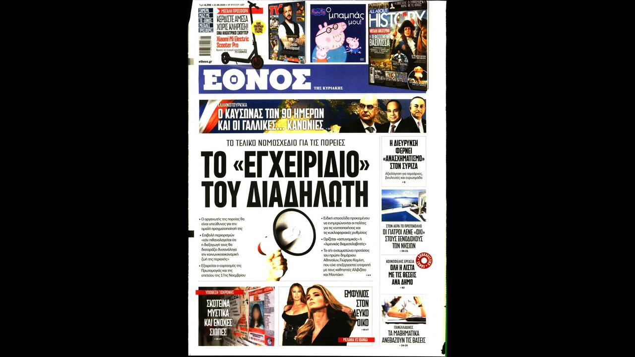 https://cdn.cnngreece.gr/media/news/2020/06/20/224140/photos/snapshot/ethnos.jpg