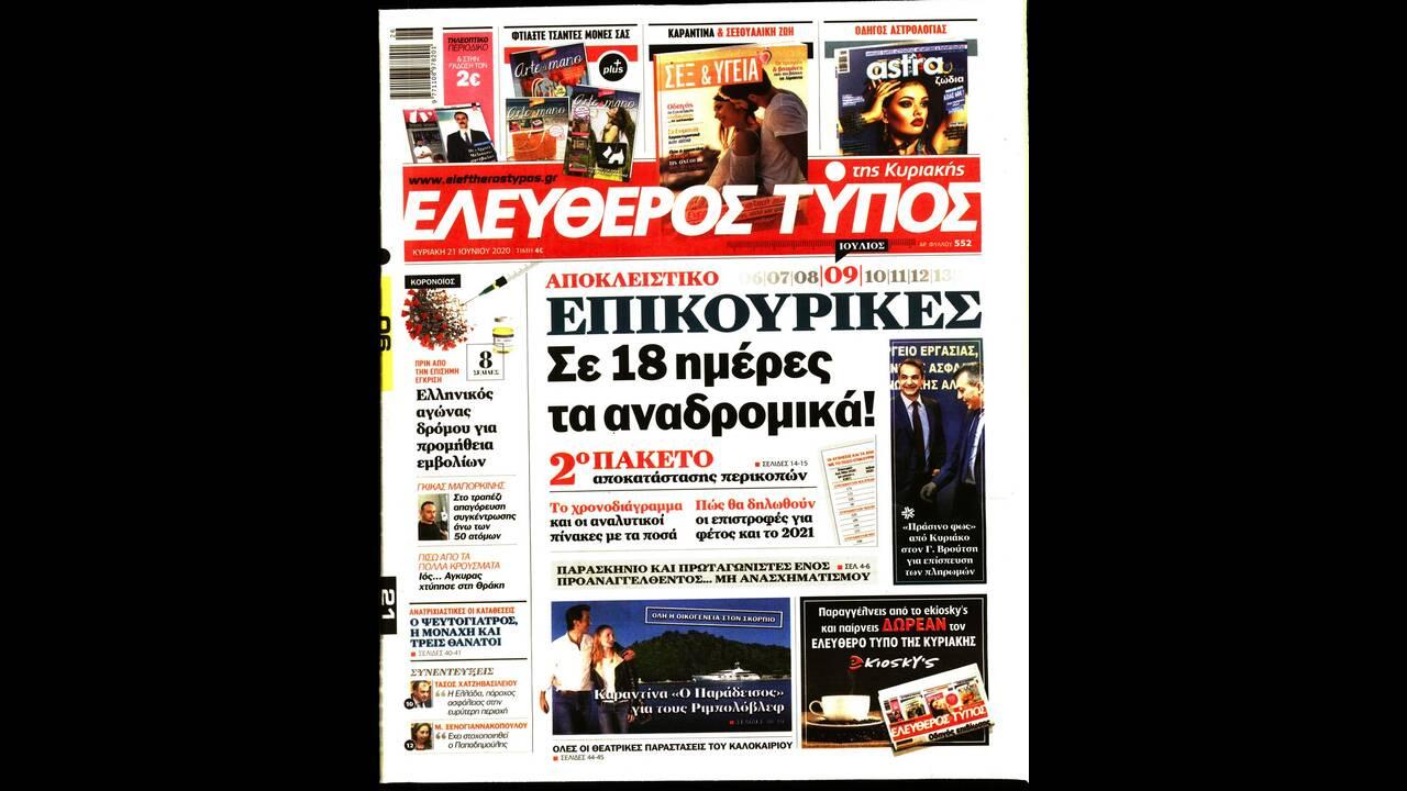 https://cdn.cnngreece.gr/media/news/2020/06/20/224140/photos/snapshot/etypos.jpg