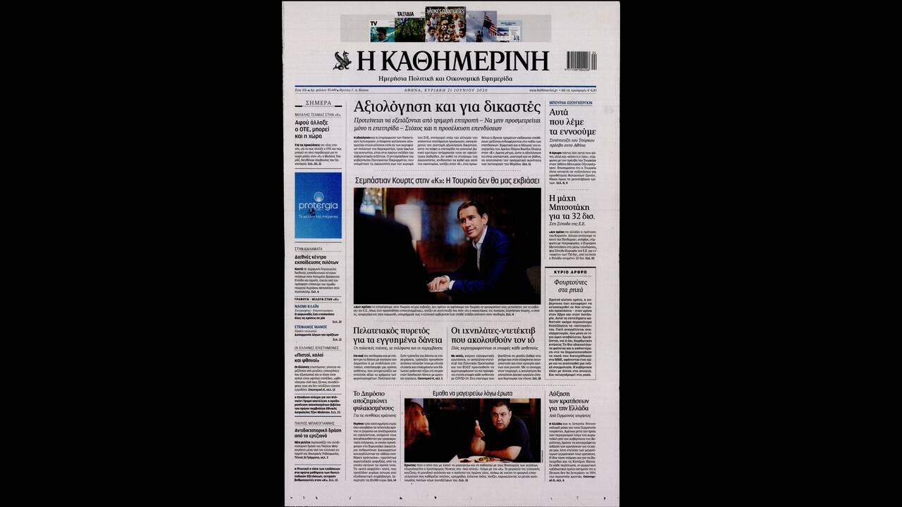 https://cdn.cnngreece.gr/media/news/2020/06/20/224140/photos/snapshot/kathimerini.jpg