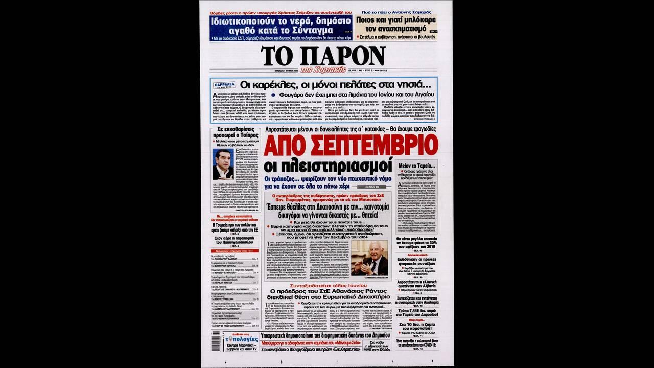 https://cdn.cnngreece.gr/media/news/2020/06/20/224140/photos/snapshot/paron.jpg
