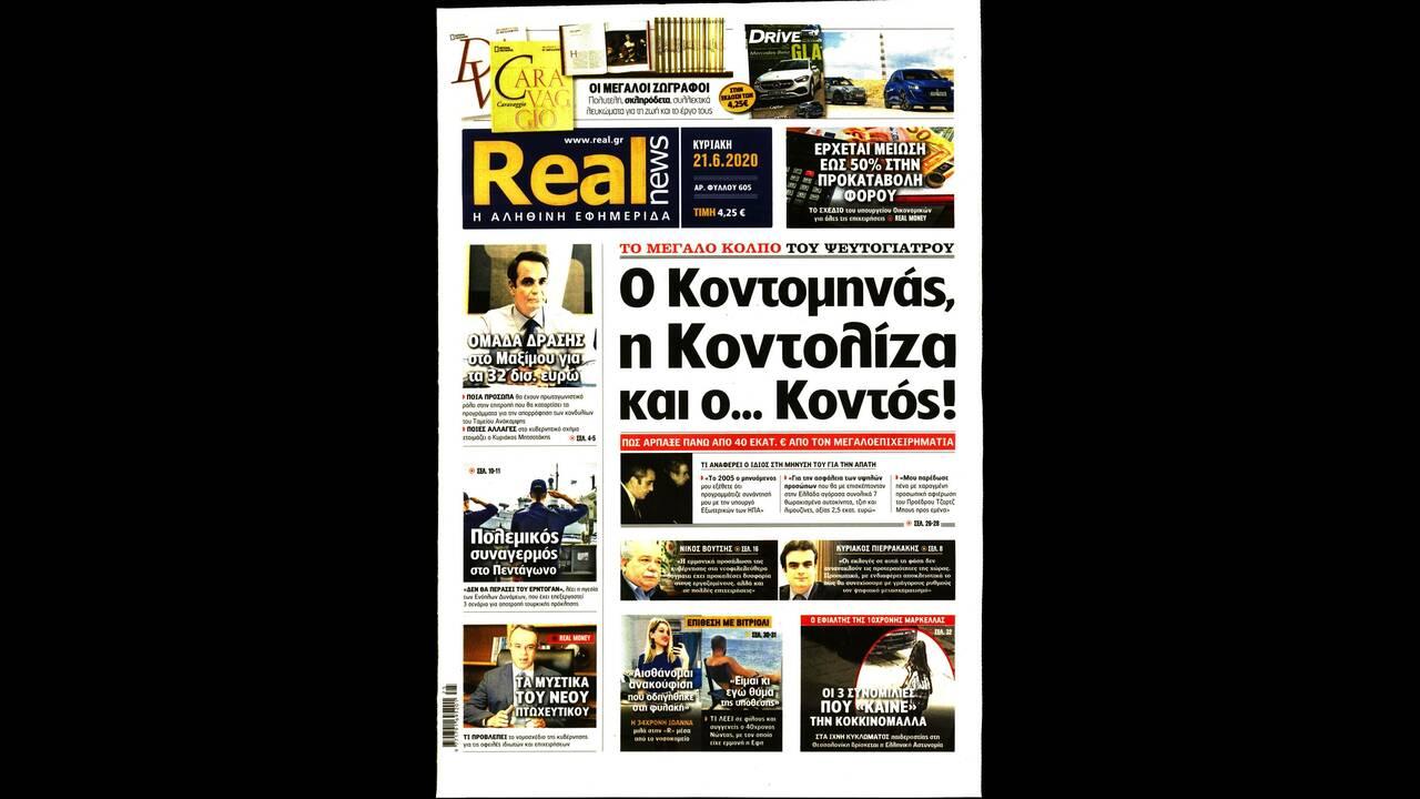 https://cdn.cnngreece.gr/media/news/2020/06/20/224140/photos/snapshot/real.jpg