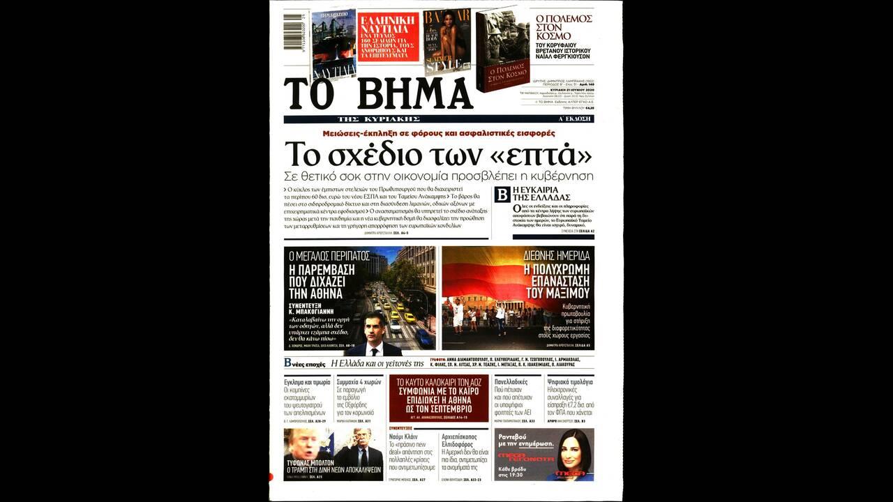 https://cdn.cnngreece.gr/media/news/2020/06/20/224140/photos/snapshot/tovima.jpg