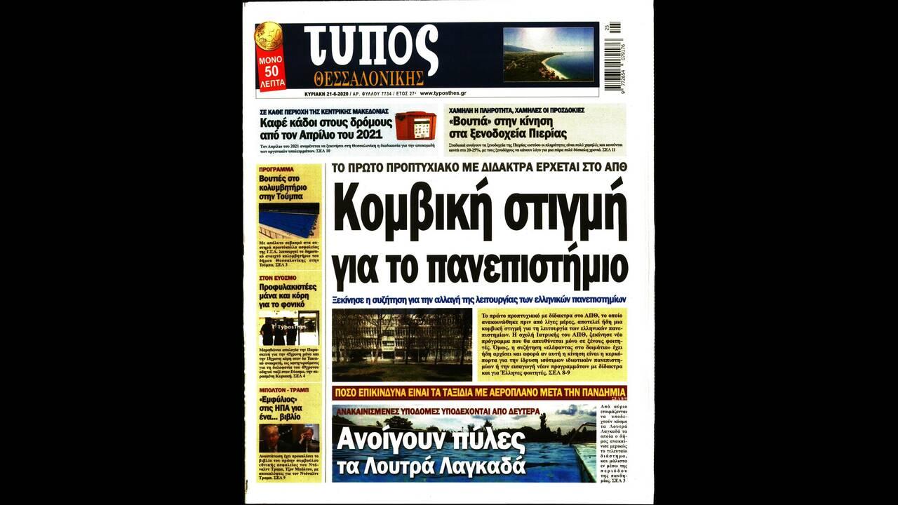 https://cdn.cnngreece.gr/media/news/2020/06/20/224140/photos/snapshot/typosthess.jpg