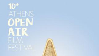 10o Athens Open Air Film Festival: Το πρώτο τριήμερο προβολών στην Τεχνόπολη