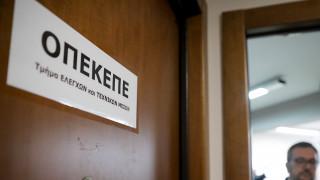 ΟΠΕΚΕΠΕ: Κατέβαλε σε 503 δικαιούχους 4,8 εκατ. ευρώ