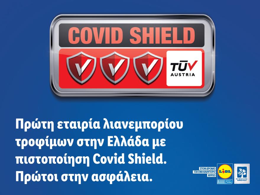Lidl Ελλάς Covid Shield