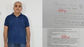 Αποκλειστικό: Τα ματζούνια που έδινε στους ασθενείς ο γιατρός «μαϊμού» - Χειρόγραφο σημείωμά του