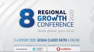 Δυναμικό παρόν στο 8ο Regional Growth Conference, 2-4 Ιουλίου, Achaia Clauss Πάτρα και online