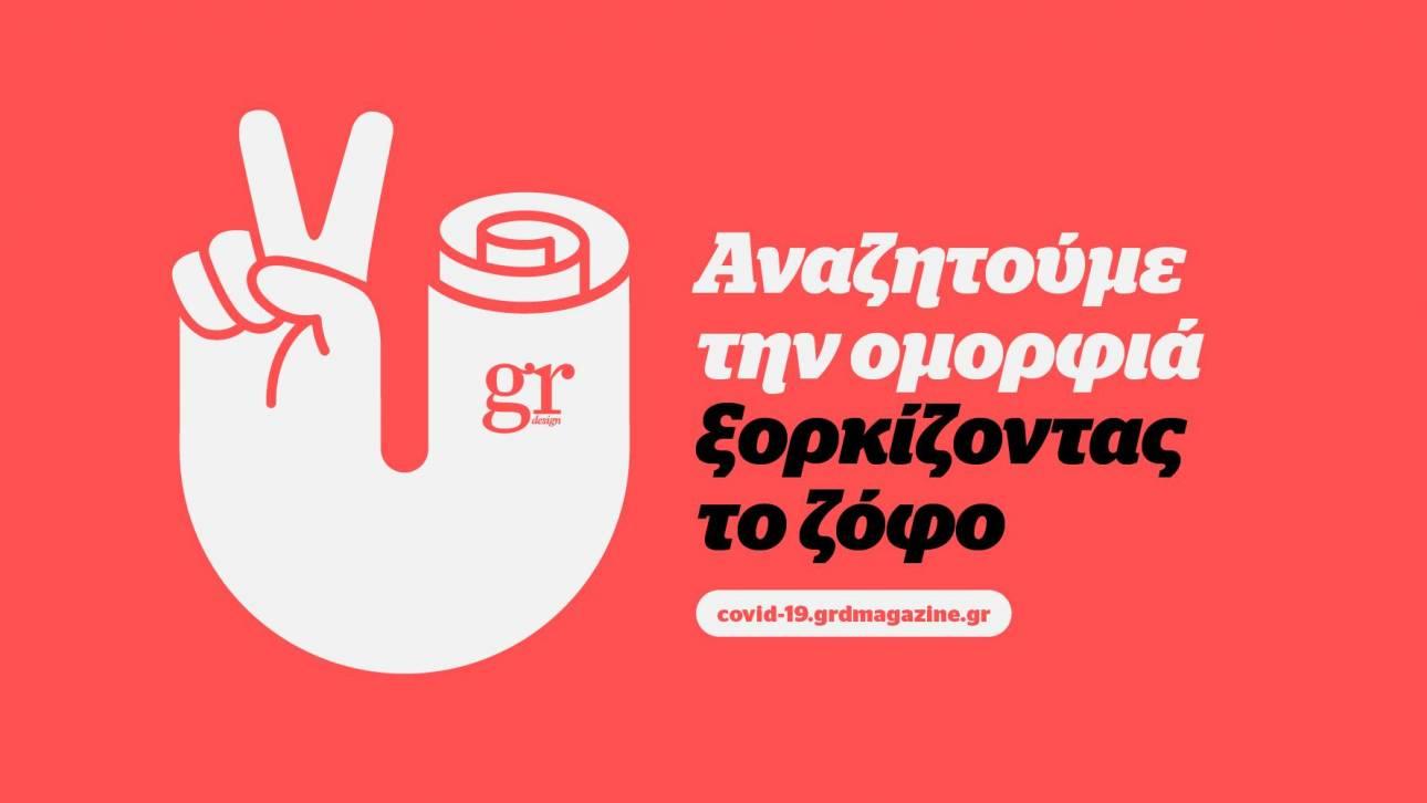 Εγκαίνια της έκθεσης «50 αφίσες για τον Covid-19» από το περιοδικό «gr design»