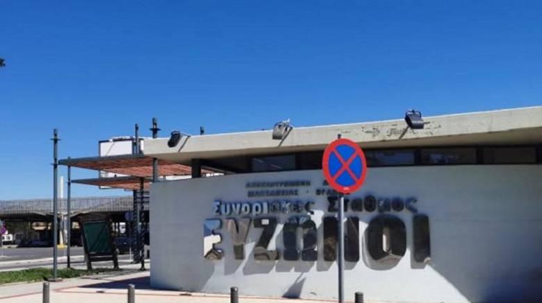 Κλειστό το τελωνείο Ευζώνων για τουρίστες και επισκέπτες