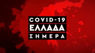 Κορωνοϊός: Η εξάπλωση του Covid 19 στην Ελλάδα με αριθμούς (1 Ιουλίου)