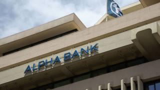 Η ανακοίνωση της Alpha Bank για τα μαζικά sms