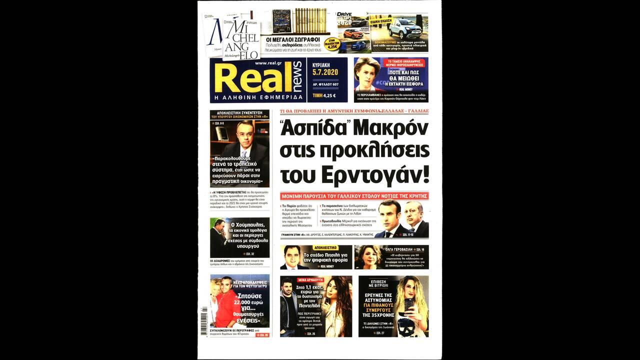 https://cdn.cnngreece.gr/media/news/2020/07/04/225978/photos/snapshot/1.jpg